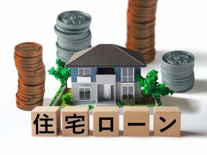 住宅ローン控除でいくら取り戻せる?